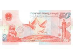 譽泉文化傳播_上等建國鈔背面供應商 臨沂錢幣郵票交易