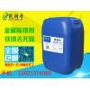 天津哪里有供应价位合理的除锈剂:工业除锈剂