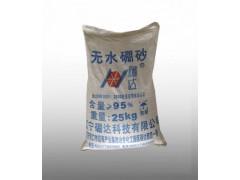 硼达生产高品质无水硼砂、库存充足,品质上等