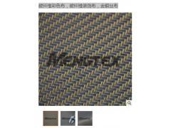 碳纖維金銀布碳纖維表觀布金銀絲布 浙江蒙泰供應碳纖維提花織物