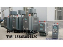 威海模溫機 威海油加熱器 青島阿科牧機械有限公司