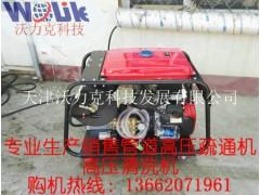 北京物業小區管道高壓疏通機