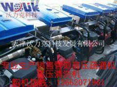 天津高压水清洗机厂家
