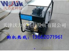 天津换热器高压水清洗机