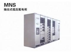 MNS抽出式低压配电柜上哪买好,吉林低压成套配电柜生产