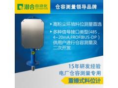 电厂灰库料位测量系统,重锤式料位计,不受高粉尘影响测量精度