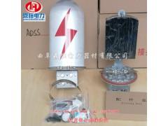 【接头盒厂家】 ADSS/OPGW光缆接头盒 金属帽式接头盒