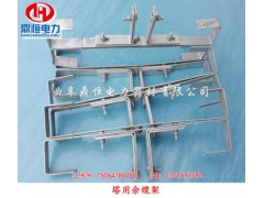 塔用余缆架光缆预留架 ADSS光缆余缆架厂家 电力金具附件