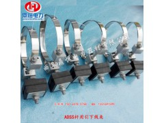 杆用紧固夹具【光缆引线线夹】ADSS光缆引下夹具
