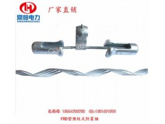【FRD防震锤厂家】ADSS/OPGW光缆防震锤 导线防震锤