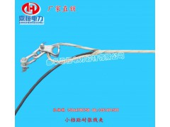 【耐張線夾】耐張線夾型號耐張線夾價格ADSS耐張金具