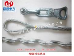 ADSS光缆耐张线夹厂家