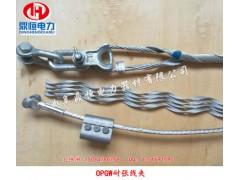 【耐張線夾】供應OPGW光纜耐張線夾 預絞式耐張金具