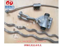 山東單懸垂線夾供應商【預絞式懸垂線夾】OPGW光纜懸垂金具