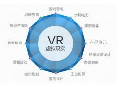 青島中特VR應用開發