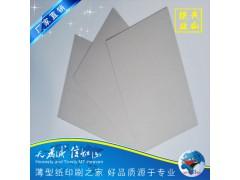 廠家供應灰板紙一次成型700g-1500g雙灰紙FSC認證