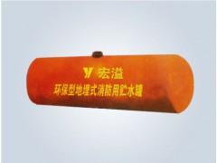 供应【地埋式消防用贮水罐】厂家 漯河消防贮水罐厂家