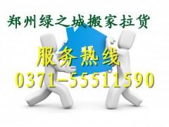 河南优质专业的搬家公司推荐|二七专业的搬家公司