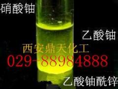 陕西价格优惠的乙酸双氧铀——重庆乙酸双氧铀