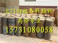回收颜料 收购库存过期颜料15731080058