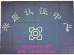 陕西iso9001认证专业机构西安iso9000质量认证