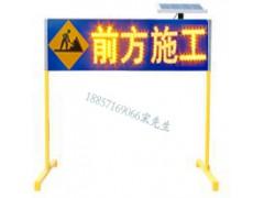 太阳能前方施工标志 交通安全标志厂家