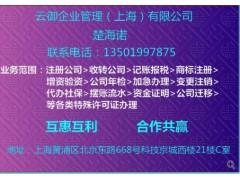 开放上海注册资产管理公司转让