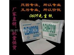 0609無塵紙 無塵木漿紙 新中潔廠家訂做無塵擦拭紙