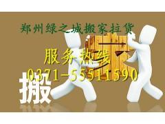 搬家公司哪家专业:郑州二七区搬家公司电话