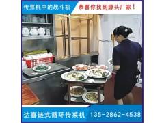 买质量好的循环传菜机,达喜机电是您不错的选择