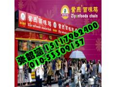 正宗北京紫燕百味雞加盟總部