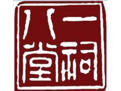字道、中国字道社以及一祠八堂是什么?