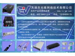 天津光缆熔接工程,销售光端机,光纤收发器,光模块等产品