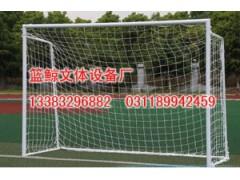 標準足球門生產/西安標準足球門供應