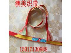 你的名字同款手腕编织带 潮流时尚装饰带子 澳美织带订织提花带