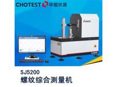 提供螺紋綜合測量機SJ5200,自動檢定環規、塞規