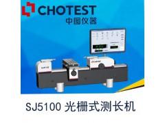 提供高精度光柵測長機SJ5100,雙向恒測力,絕對測量