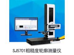 提供粗糙度輪廓測量儀SJ5701,表面粗糙度、外輪廓雙測量