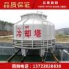 长期供应优质河北圆形玻璃钢冷却塔100t   销往全国