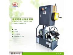 骏合变频可遥控控制液压系统 数控车床液压系统 液压站 可定制