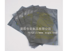 防静电屏蔽袋 硬盘包装袋 绝缘袋 电子器件袋 LED防静电袋