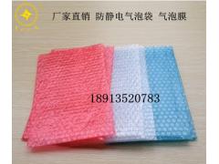 厂家供应 气垫膜 防静电气泡袋 红色气泡袋 气泡膜  缓冲袋