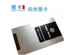 拉丝银卡_北京哪里能买到环保的智卡特种卡