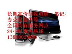 廢舊顯示器回收價格:優質電腦回收公司在上海市