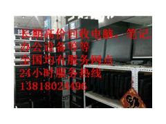 上海批量服務器回收價格——口碑好的電腦回收公司推薦