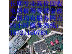 批量通信线路板回收怎么样,信誉好的北京通信线路板回收公司
