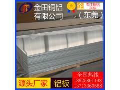 5154鋁板 高質量鋁板 6063t5 進口鏡面鋁板