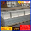 5154铝板 高质量铝板 6063t5 进口镜面铝板
