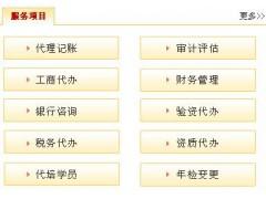 哈尔滨一证一码代办|哈尔滨企信会计18745100993|哈尔滨代办执照