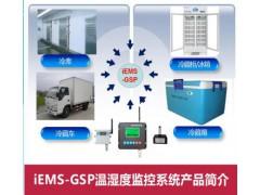 iEMS-GSP溫濕度監控系統
